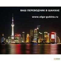 Переводчики в Шанхае. Русско-китайский перевод в Китае