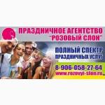 Ведущая тамада на свадьбу юбилей выпускной в Солнечногорске