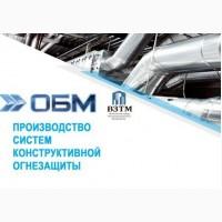 Производство огнезащитных и теплоизоляционных материалов ОБМ