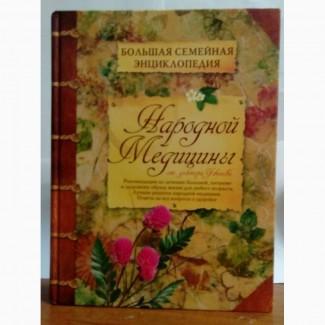 Продам большую семейную энциклопедию народной медицины