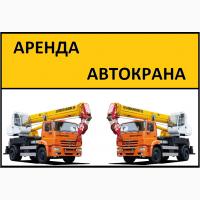Аренда Автокранов 16, 25, 32 тонны в Москве и Московской области