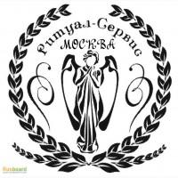 Ритуальные услуги - Похоронный дом г. Москва