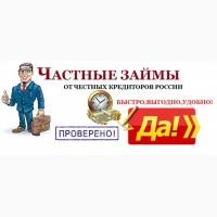 Кредиты и займы, без предоплат и страховок, офломление и выдача по РФ
