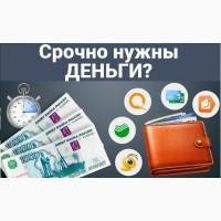 Деньги быстро, получение по РФ, без предоплат и любых расходов со стороны заемщика