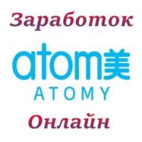 Шампуни, мыла и косметика от компании Атоми ( Atomy )