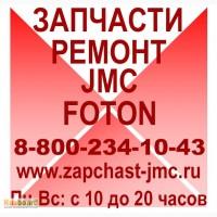 Ремонт ходовой части JMC. Замена шкворней