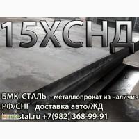 Лист 15ХСНД