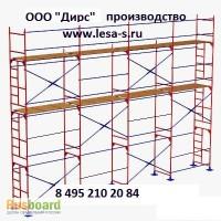Леса строительные на авито Москва! Низкие цены