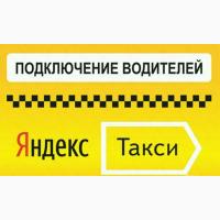 Срочно требуются водители такси по РФ