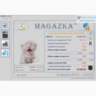 Фирменная программа для магазина-MAGAZKA