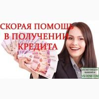 Для граждан РФ, достигших возраста 21 год, оформлю кредит в регионе проживания