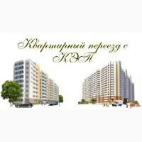 Газель и грузчики для квартирного переезда в Казани
