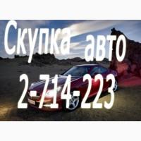 Выкуп шин и дисков R13-R22! Выкуп авто на запчасти и под восстановление в Красноярске