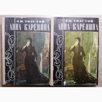Анна Каренина Л.Н.Толстой 2 тома 1979 год