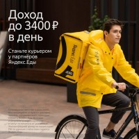Вакансия: Курьер/Доставщик к партнеру сервиса Яндекс.Еда