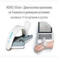 Продам Прибор для диагностики состояния вашего здоровья на дому - Vip Rofes Vision