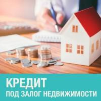 Кредит под залог недвижимости под минимальный процент