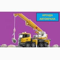 Аренда Автокранов от 16 до 50 тонн г. Электросталь