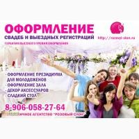 Украшение зала на свадьбу в Солнечногорске. Декораторы на свадьбу в Солнечногорске
