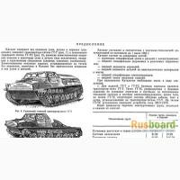 Руководство по ремонту и каталоги тягачей МТЛБ, ГАЗ-71, ГТТ