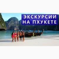 Экскурсии на Пхукете с русскими гидами и без предоплаты