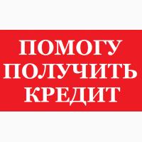 Помогу получить кредит максимально быстро, вся РФ, просрочки не проблема