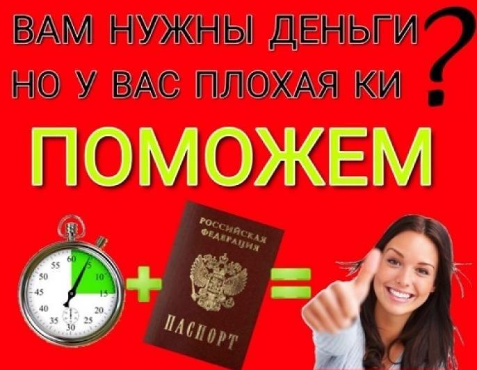 нужны деньги плохая кредитная история москва