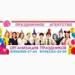 Ведущий на выпускной в Солнечногорске. Праздники Солнечногорск