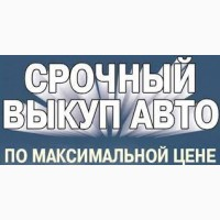 Выкуп авто в Красноярске. Скупка автомобилей, мотоциклов, грузовой техники