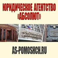 Юридическое Агентство АБСОЛЮТ