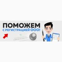 Быстрая регистрация ООО, ИП, подготовка комплекта документов