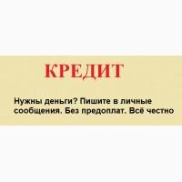 Предоплат нет, помогаем на деле, до 3 000 000 наличными с получением по РФ