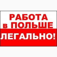 Работа в Польше рабочие специальности, производство без оплаты за вакансию