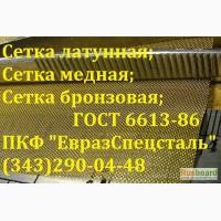 Сетка латунная ГОСТ 6613-86
