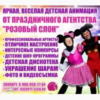 Аниматоры на день рождения в Солнечногорске. Аниматоры на выпускной в Солнечногорске