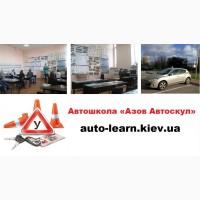 Автокурсы Киев