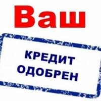 Окажу содействие в оформлении кредитов физическим лицам, гражданам РФ