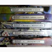 Крапивин В. Собрание различных сочинений 1994 год