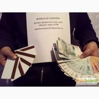 Дубликаты банковских кредитных карт Виза, Мастер карт с балансом на счету