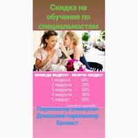 Школа парикмахерского искусства СОФИЯ