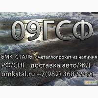 Лист 09ГСФ