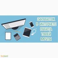 Революционная стратегия on-line заработка