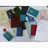 Изготовление всех видов гос документов любой сложности