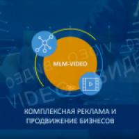 MLM - VIDEO Комплекс рекламных услуг