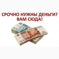 Кредитование по РФ, профессиональная помощь, гарантированный результат