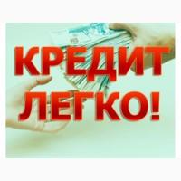 Предоплат нет, потребительский кредит гражданам РФ