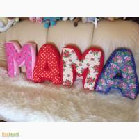 Буквы-подушки для детей и взрослых