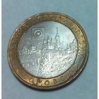 Продам юбилейные монеты 10 рублей (2000 - 2011 гг.)