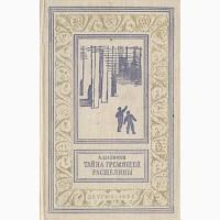 Куплю книги серии библиотека приключений и научной фантастики