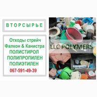 Купим ПЭНД флакон и канистру, отходы стрейч, полигонный лом пластмасс pp, ps, hdpe, lldpe